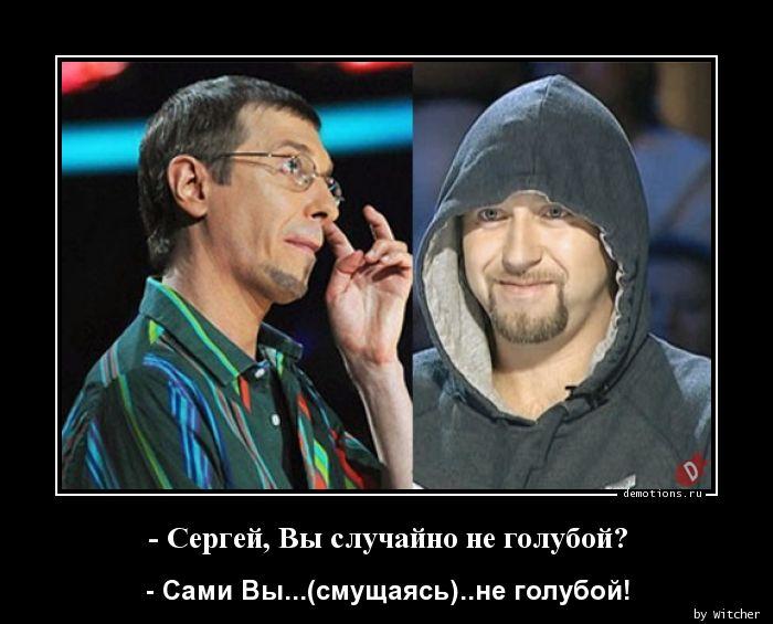 - Сергей, Вы случайно не голубой?