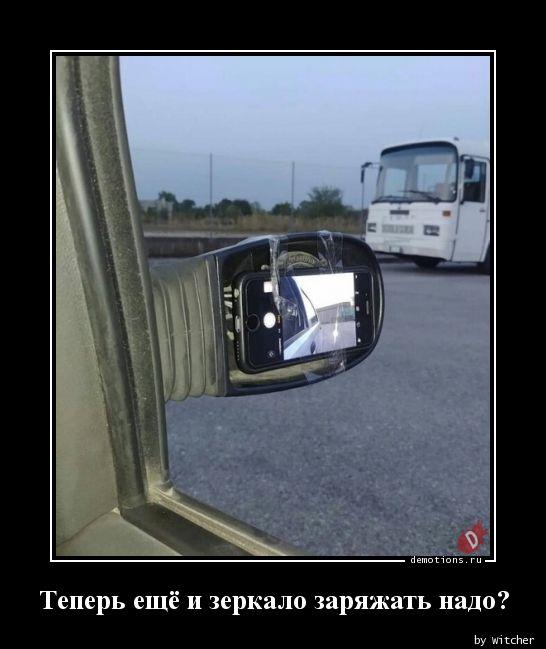 Теперь ещё и зеркало заряжать надо?