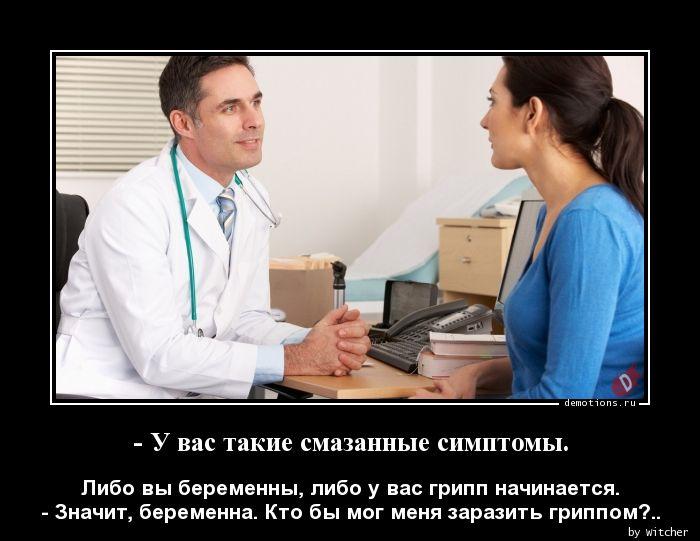 - У вас такие смазанные симптомы.