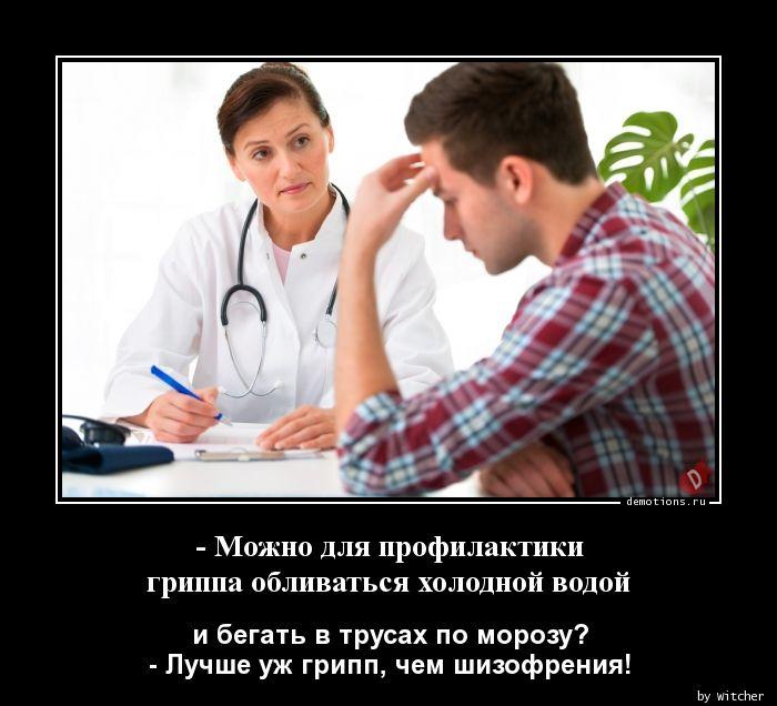 - Можно для профилактики  гриппа обливаться холодной водой