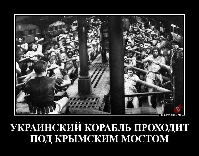 УКРАИНСКИЙ КОРАБЛЬ ПРОХОДИТПОД КРЫМСКИМ МОСТОМ
