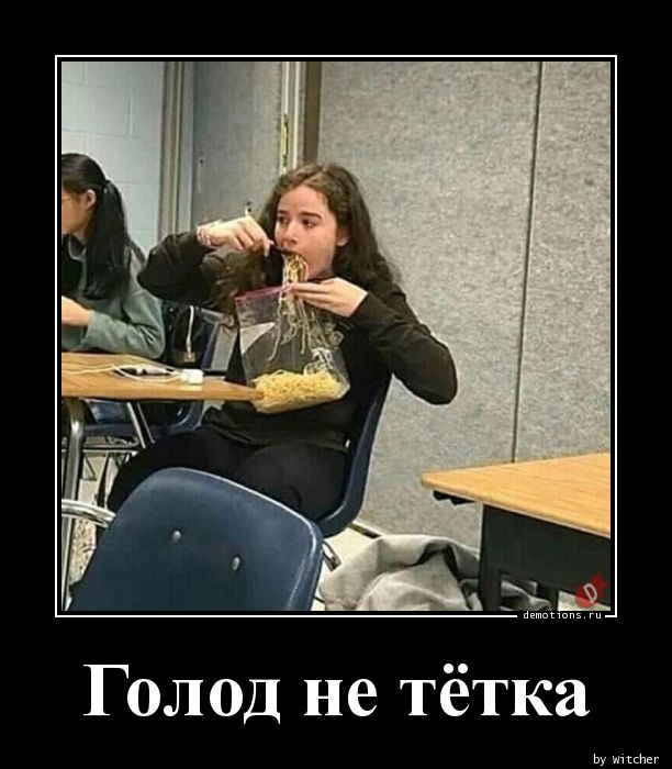 Голод не тётка