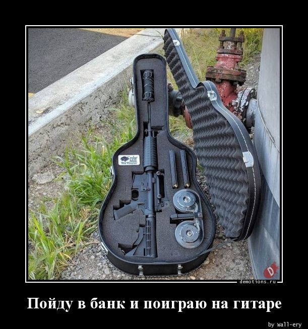 Пойду в банк и поиграю на гитаре