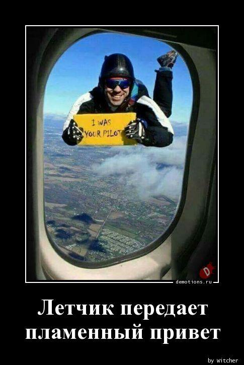 Летчик передает  пламенный привет