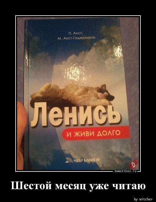Шестой месяц уже читаю