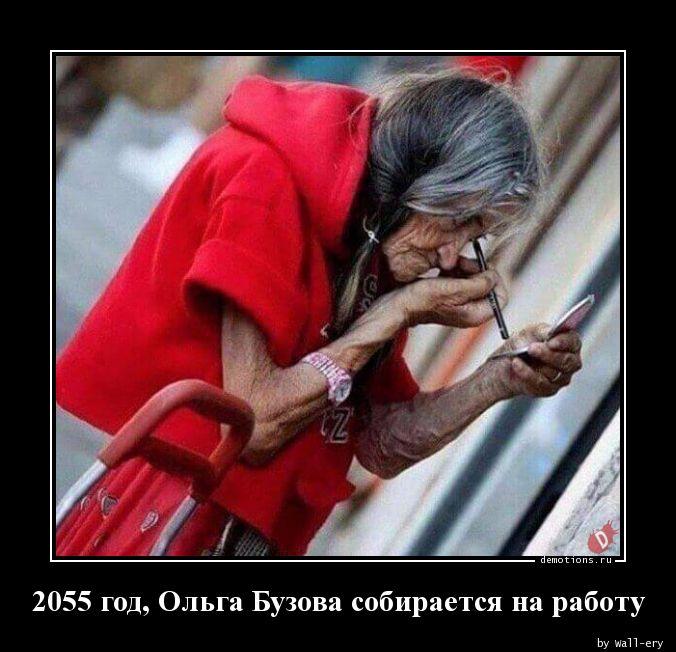 2055 год, Ольга Бузова собирается на работу