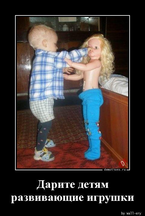 Дарите детям развивающие игрушки