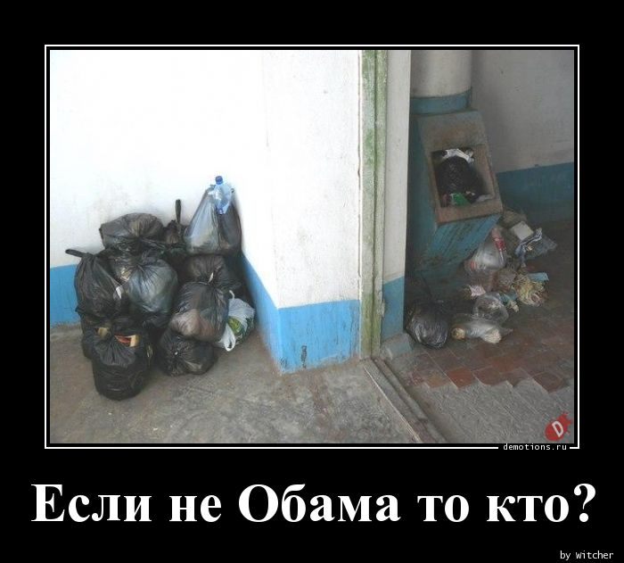 Если не Обама то кто?