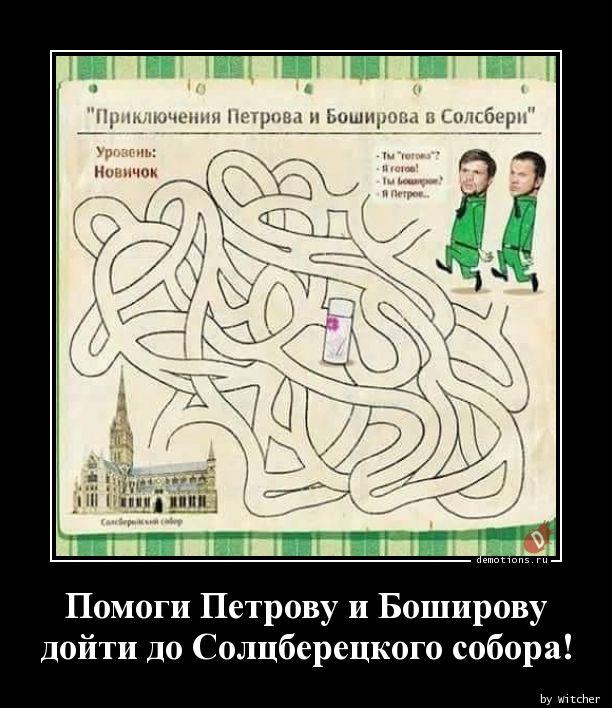 Помоги Петрову и Боширову дойти до Солцберецкого собора!
