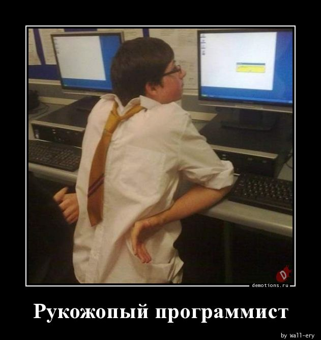 Рукожопый программист