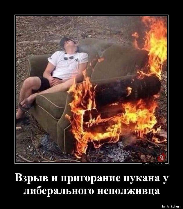 1538665668_Vzryv-i-prigoranie-p_demotion