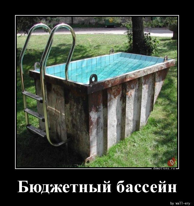 Бюджетный бассейн