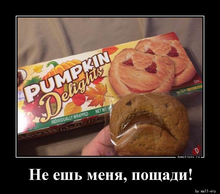 Не ешь меня, пощади!