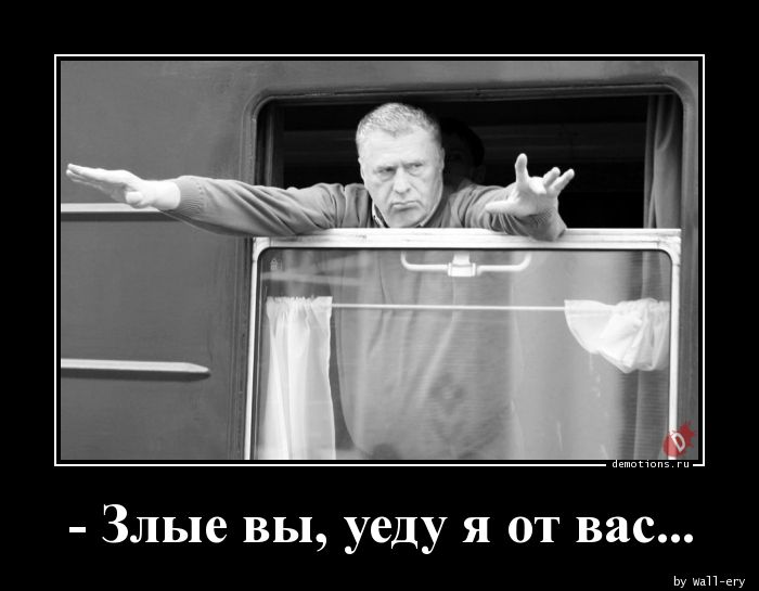 - Злые вы, уеду я от вас...