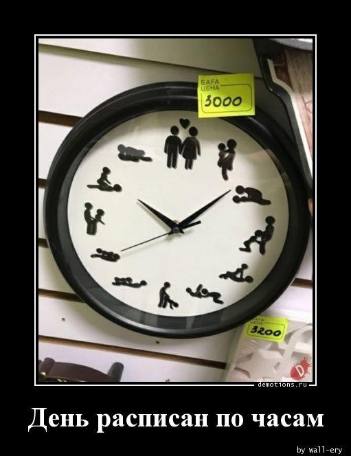 День расписан по часам