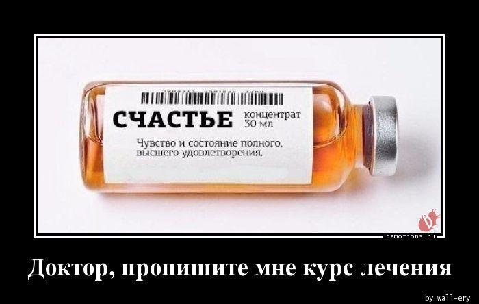 Доктор, пропишите мне курс лечения