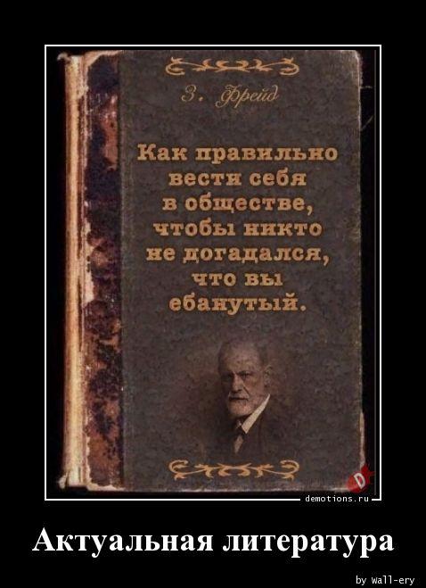 Актуальная литература