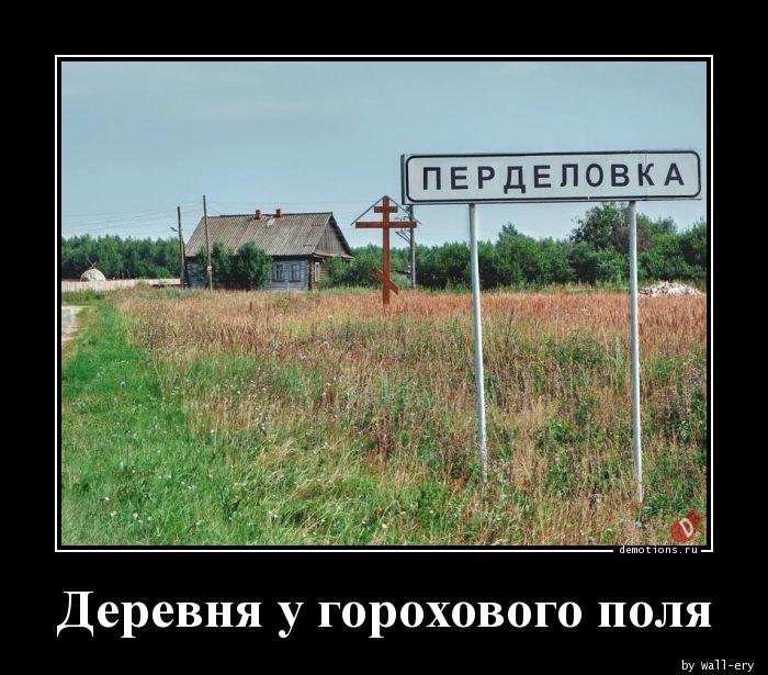 эти демотиваторы про село приписывают