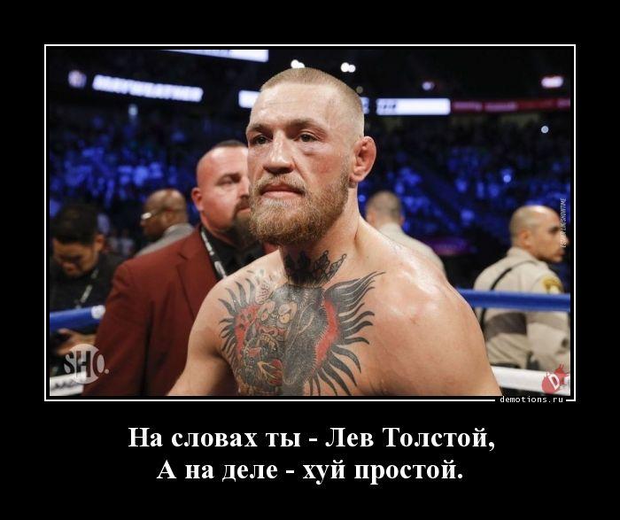 На словах ты - Лев Толстой,А на деле - хуй простой.