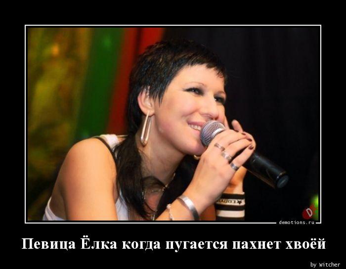 Певица Ёлка когда пугается пахнет хвоёй