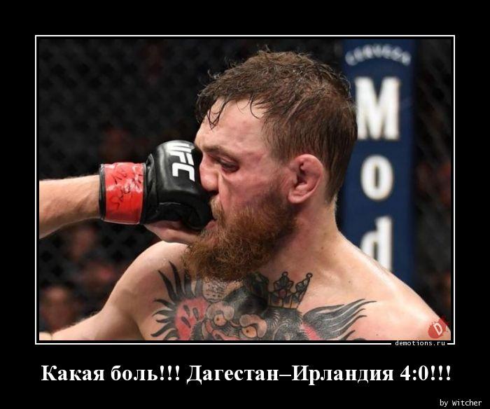 Какая боль!!! Дагестан–Ирландия 4:0!!!