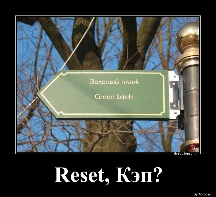 Reset, Кэп?