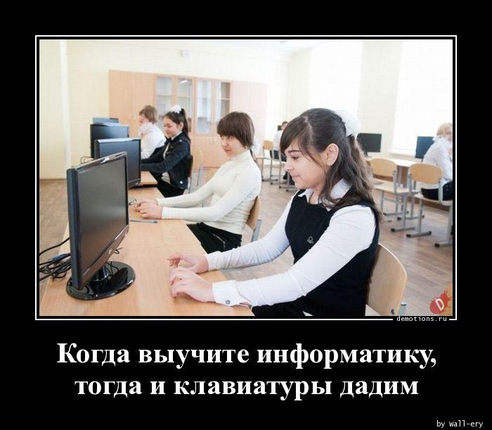 Когда выучите информатику, тогда и клавиатуры дадим