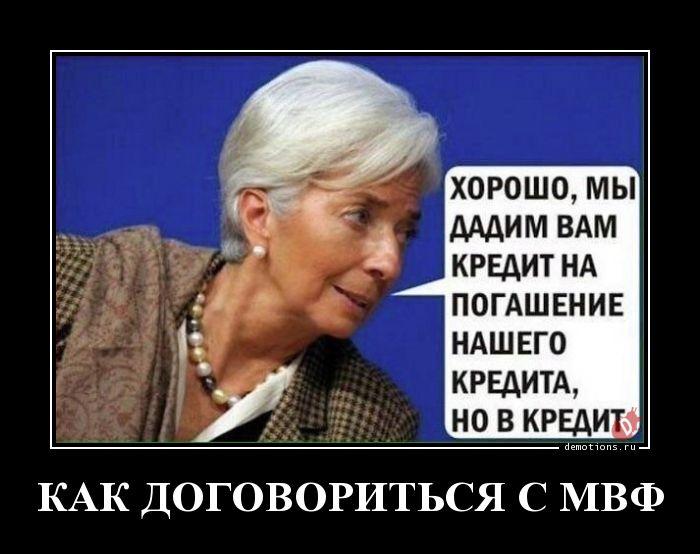 КАК ДОГОВОРИТЬСЯ С МВФ
