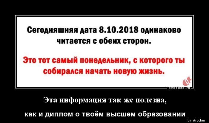 1538998040_Eta-informaciya-tak-_demotion