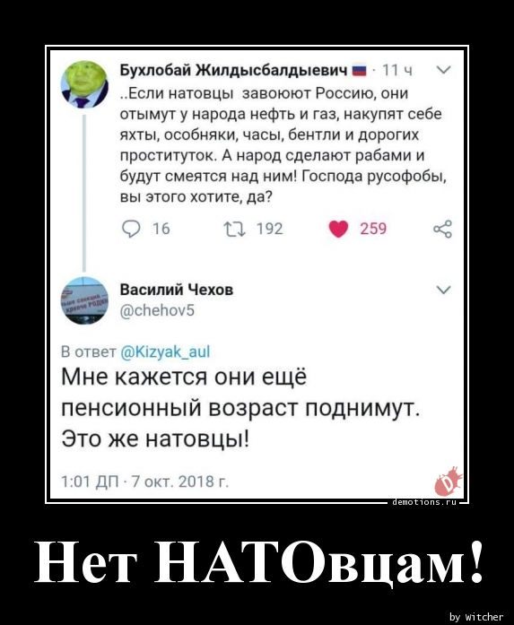 Нет НАТОвцам!