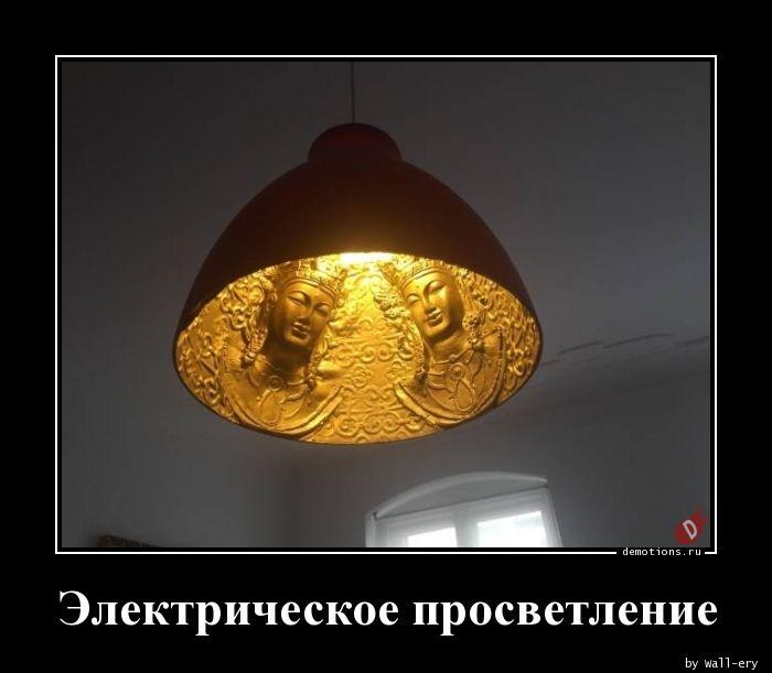 Электрическое просветление