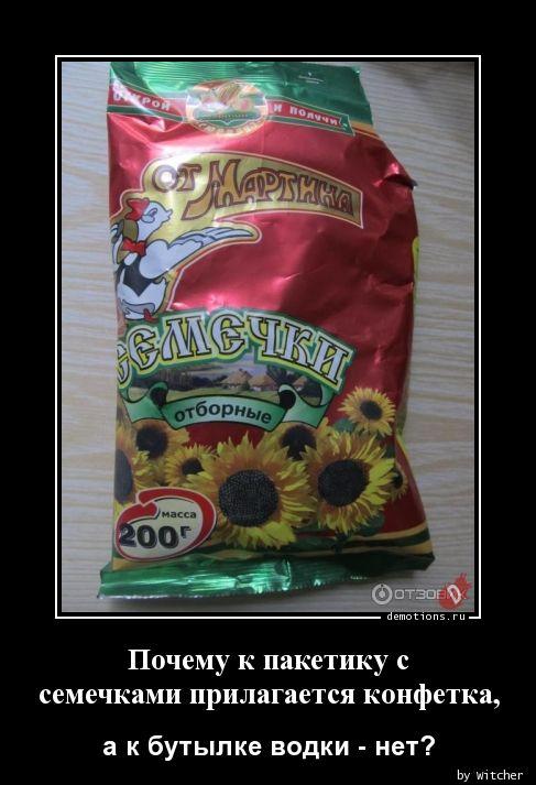 Почему к пакетику с  семечками прилагается конфетка,