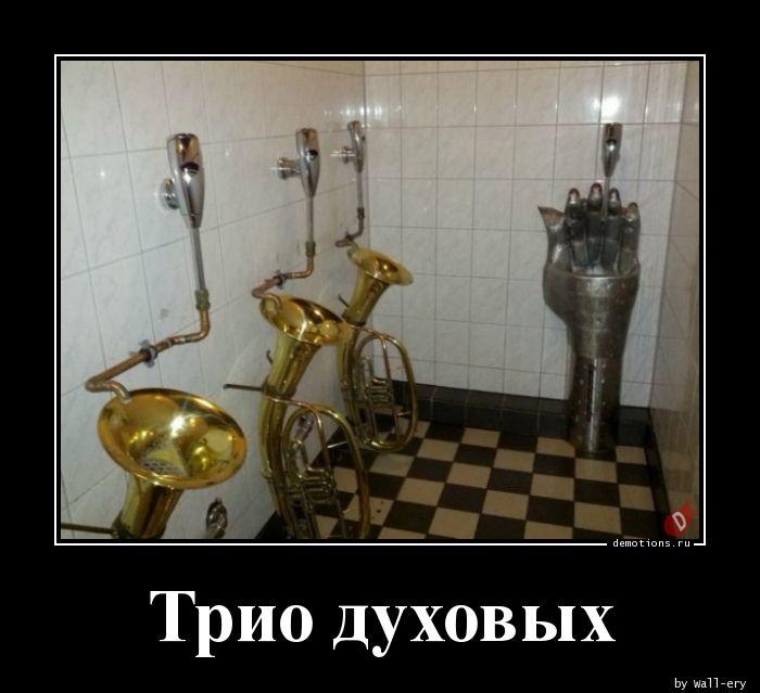 Трио духовых