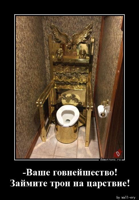 -Ваше говнейшество! Займите трон на царствие!