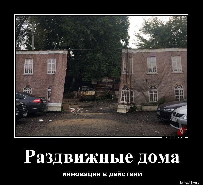 Раздвижные дома