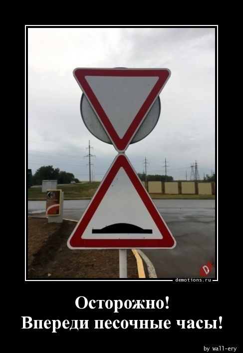 Осторожно! Впереди песочные часы!