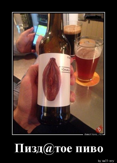 Пизд@тое пиво