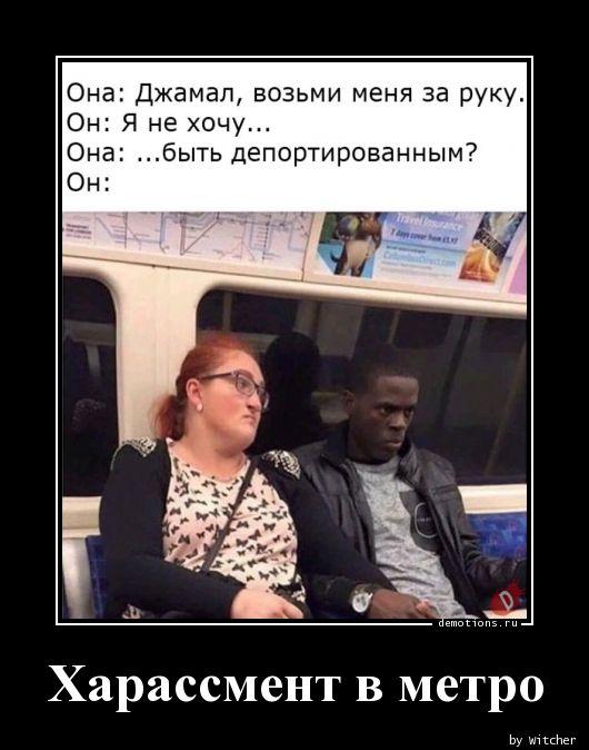 Харассмент в метро