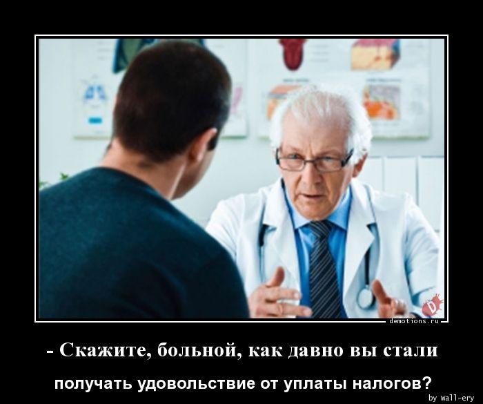 - Скажите, больной, как давно вы стали