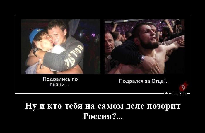 Ну и кто тебя на самом деле позорит  Россия?...
