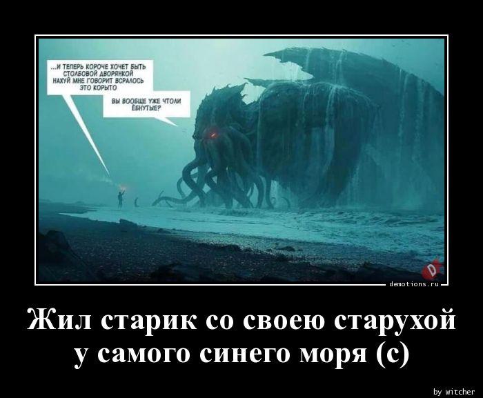 Жил старик со своею старухой у самого синего моря (с)