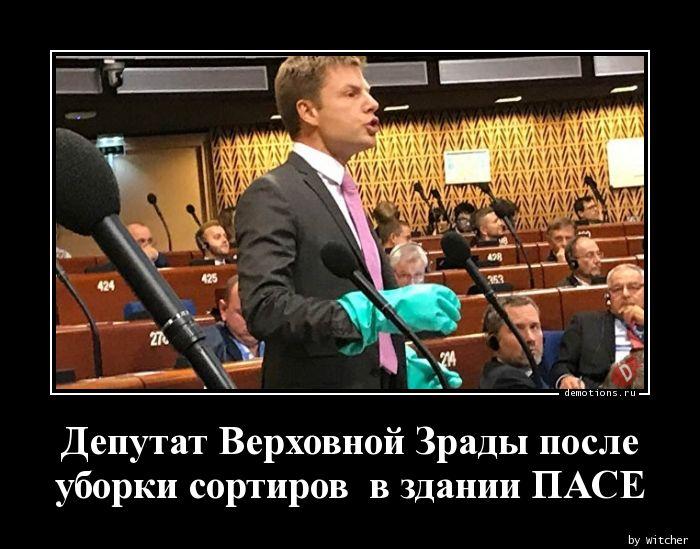 Депутат Верховной Зрады после уборки сортиров  в здании ПАСЕ