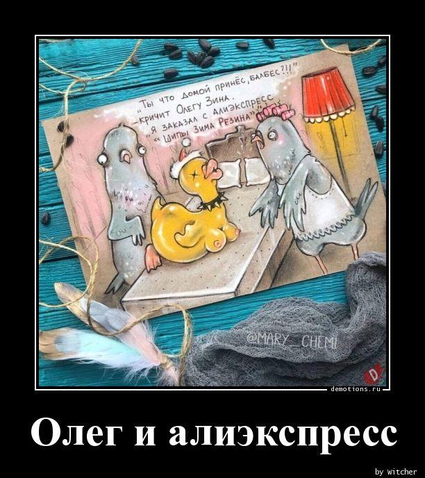1539156977_Oleg-i-aliekspress_demotions.