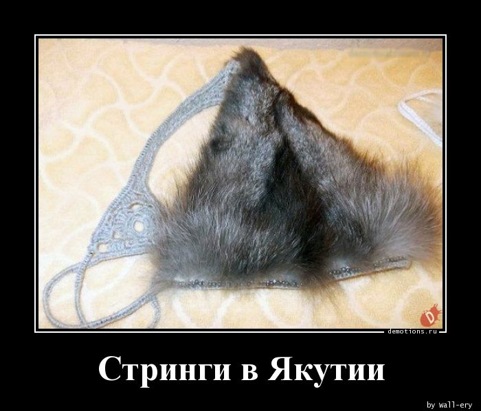 Стринги в Якутии