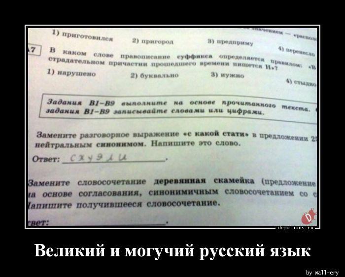 Великий и могучий русский язык