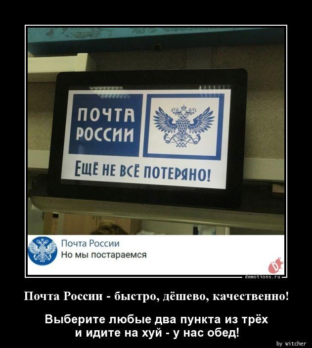 Почта России - быстро, дёшево, качественно!