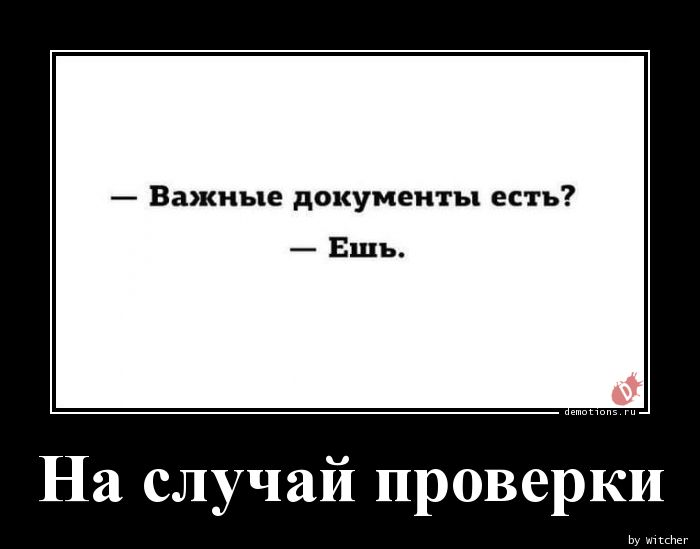 1539355730_Na-sluchay-proverki_demotions