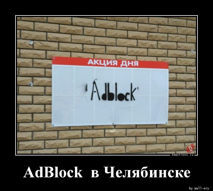 AdBlock  в Челябинске