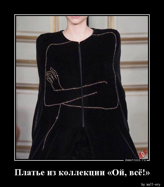 Платье из коллекции «Ой, всё!»