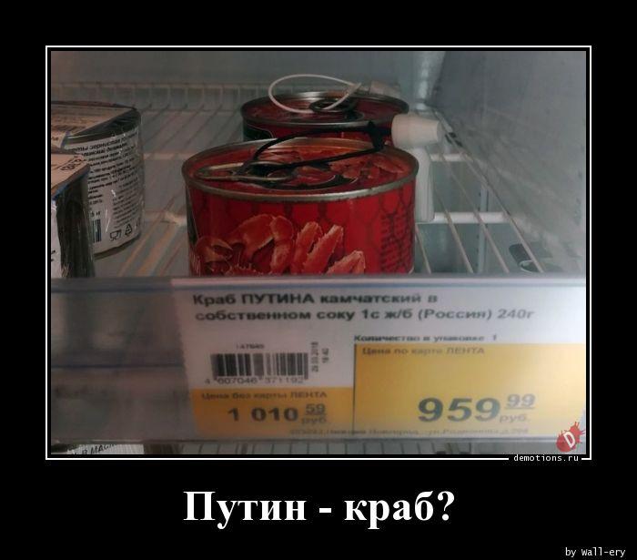 Путин - краб?